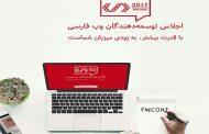 فینتک در دومین اجلاس توسعهدهندگان وب فارسی