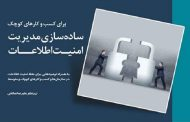 کتابی برای افزایش امنیت اطلاعات کسبوکارهای کوچک