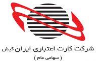استخدام  ایران کیش در ۵ عنوان شغلی