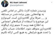 هشدار وزیر ارتباطات پیرامون افشا اطلاعات کارت بانکی