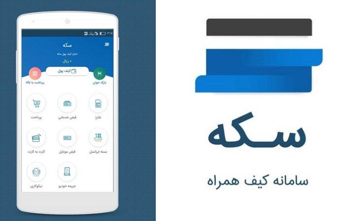 نسخه جدید سکه خدمات غیرحضوری بانک ملت را گسترش داد