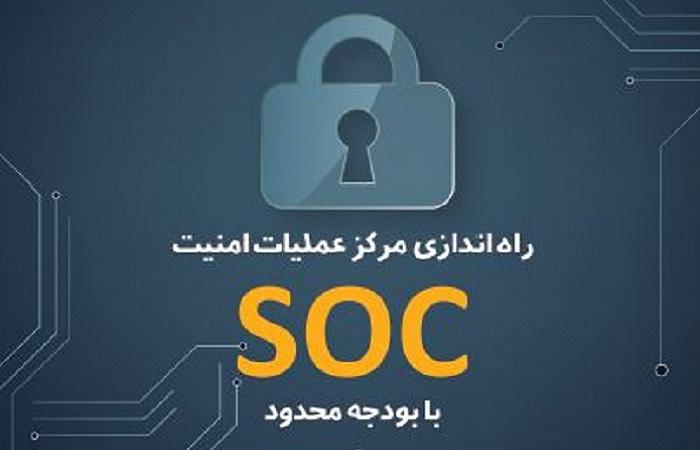 انتشار کتاب راهاندازی مرکز عملیات امنیت SOC