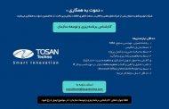 استخدام کارشناس برنامهریزی و توسعه سازمان