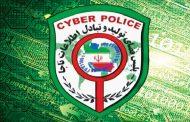 پلیس فتا بر تجمیع کارتهای بانکی تاکید کرد