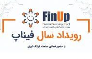 برگزاری سومین رویداد فیناپ