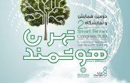 اعلام جزئیات نمایشگاه بینالمللی تهران هوشمند