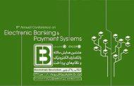 رونمایی از پوستر همایش بانکداری الکترونیک
