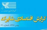گزارش بهمن ماه شاپرک منتشر شد