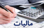 تعیین تکلیف سامانههای مالیات الکترونیک