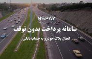 معرفی پرداخت بدون توقف NSPAY