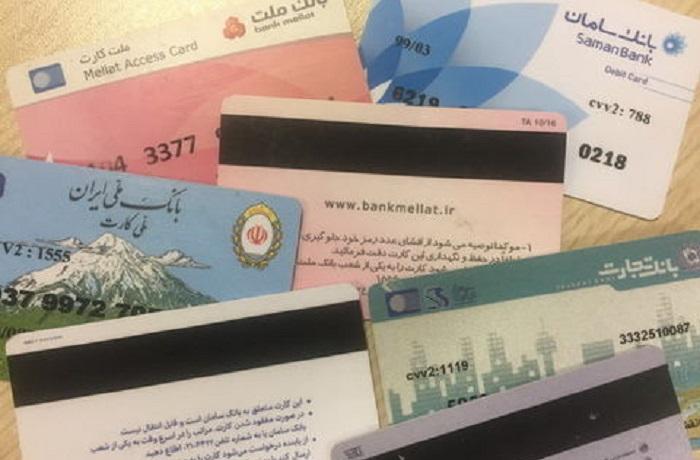 بررسی وضعیت ۳۴۰ میلیون کارت بانکی
