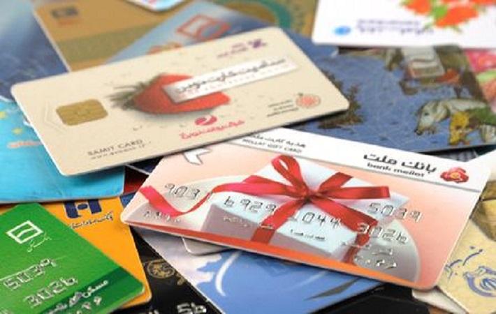 بررسی آخرین وضعیت کارتهای بانکی