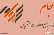 تهرانیها همچنان در صدر هستند