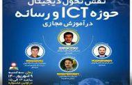 برگزاری نشست علمی «نقش تحول دیجیتال حوزه ICT و رسانه در آموزش مجازی»